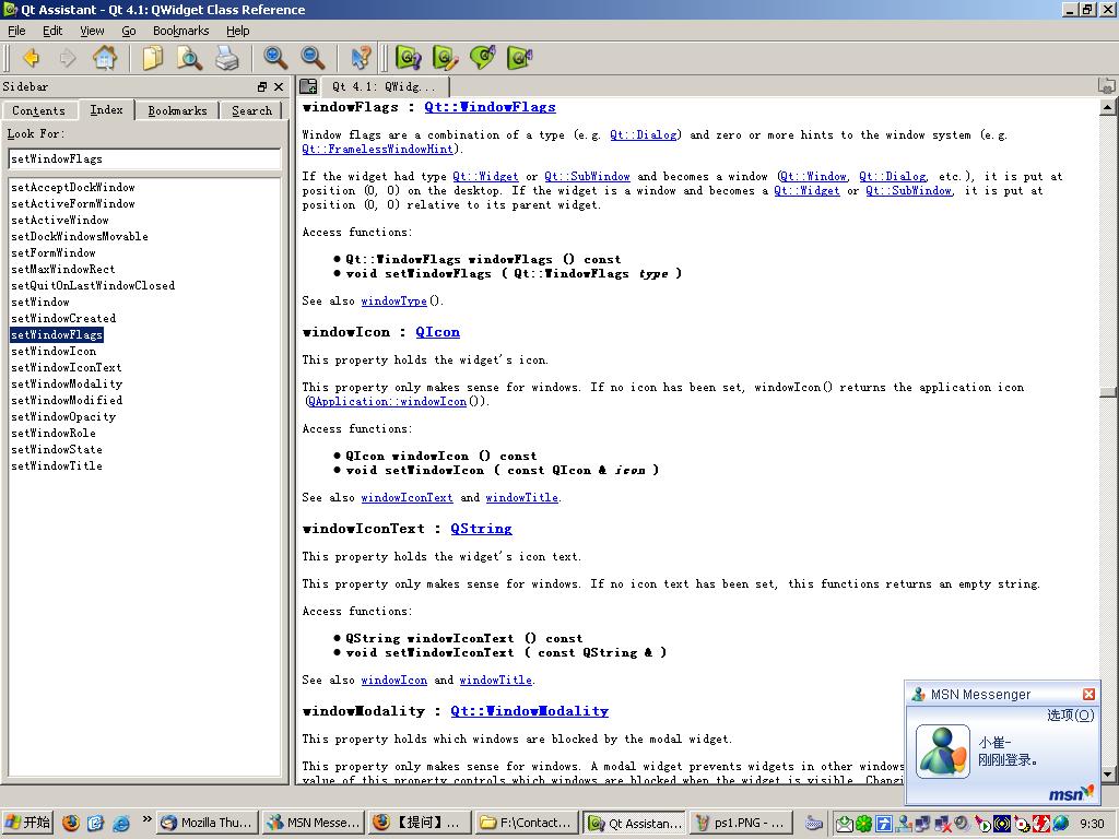 原创】关于Qt::WidgetFlags的问题- QTCN开发网- Powered by