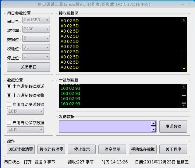 几经修正,这个可以算是最终版本,不再更新。在网友流潋紫(是个美女哦)的提醒下,增加了对COM9以上串口的支持,同时改进了很多算法! 开发环境:windows xp+QT4.7.0/ylmf OS+QT4.7.0 本机装有三操作系统,windows xp windows 7 ylmf os(ubutu内核)均测试无误通过! 1:支持串口数据16进制格式收发。 2:支持9以上的串口通信。 3:支持自动收发保存数据。 4:自由控制数据显示。 5:实时显示收发数据字节大小以及串口状态。 6:智能清空缓冲数据。 7