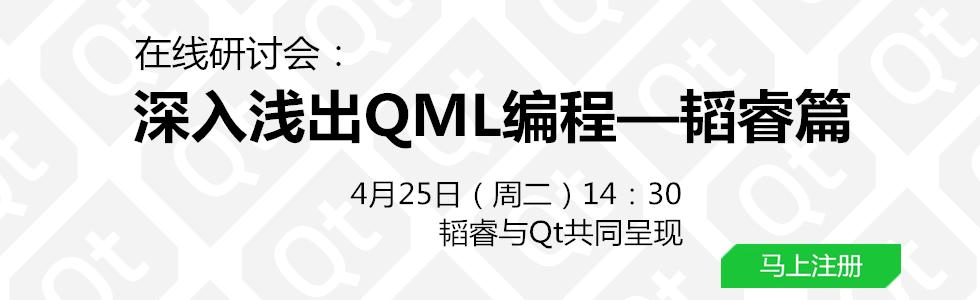 Qt官方在线研讨会:深入浅出QML编程——韬睿篇